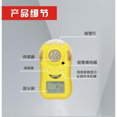 全国包邮工厂直供西安华凡HFP-1201便携式二氧化硫气体检测仪报警器