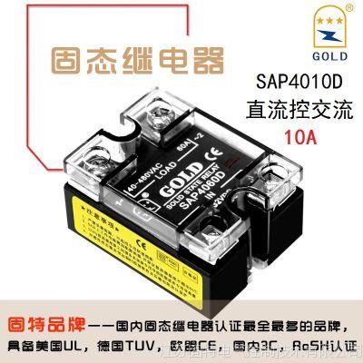 正品GOLD固态继电器10A SAP4010D 40-480V直流控交流SSR厂家直销