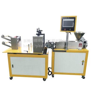 锡华厂家橡胶塑料流延机、流延膜机、热熔胶膜薄膜机