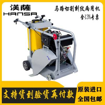 上海马路切割机 路面修补切缝机