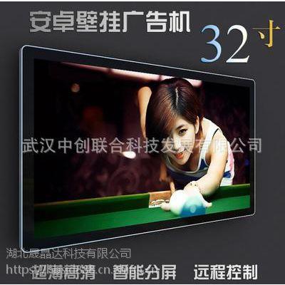 酷视通32寸安卓液晶超薄圆角款智能高清楼宇广告机