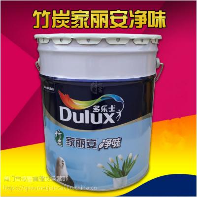 多乐士 竹炭家丽安净味无添加内墙乳胶漆墙面漆墙面漆涂料
