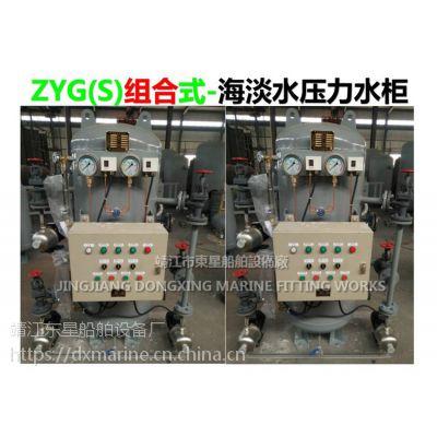 东星ZYG(S)1.0组合式海水压力水柜淡水压力水柜,组合式压力水柜