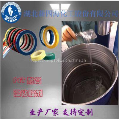 迈图610压敏胶树脂 有机硅高温胶粘剂 广东PET胶带专用胶水