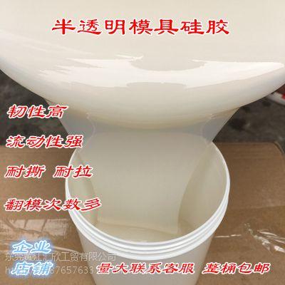 矽利康903树脂开模硅胶半透明硅胶