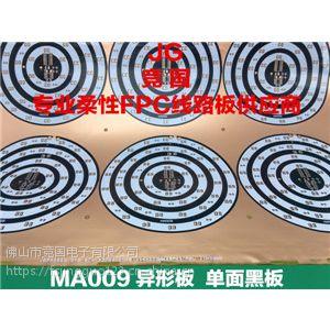 MA009线路板 单面黑板软板 异形板电路板