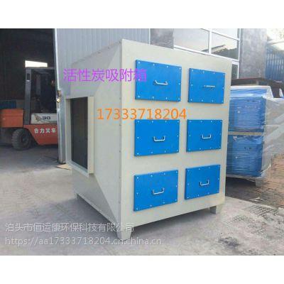 恒运康活性炭废气处理漆雾净化设备烤漆房环保箱