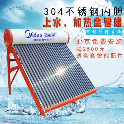 迈达斯太阳能热水器智能家用全自动上水电加热太阳能