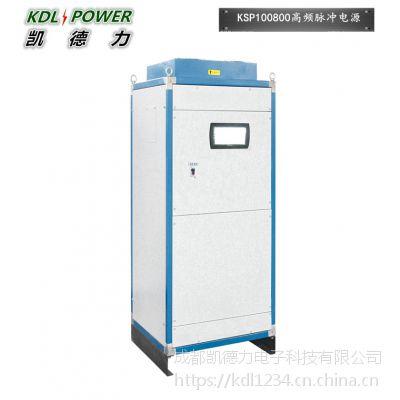 北京100V800A大功率高频脉冲电源价格 成都脉冲电源厂家-凯德力KSP100800