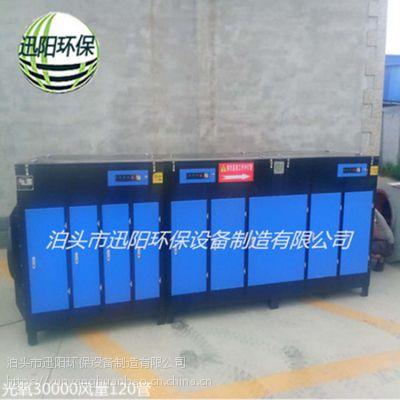 定制 UV光氧催化废气处理设备不锈钢光解活性炭除臭等离子净化器环保