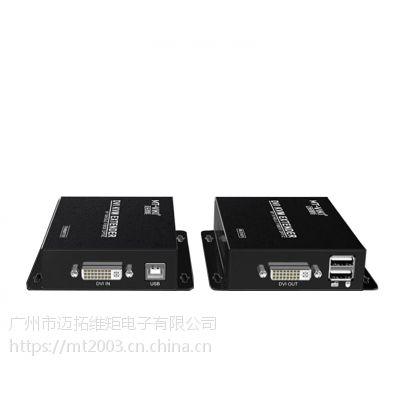 迈拓维矩20千米DVI光纤延长器光端机(MT-DV020)