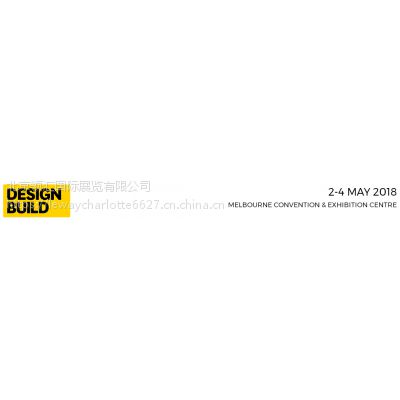 2018年澳大利亚建材展DESIGN BUILD澳洲墨尔本建材展