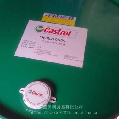 供应嘉实多Syntilo 9954高性能水溶性切削液,嘉实多Syntilo 9951全合成切削液