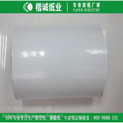 相片过胶淋膜纸 楷诚热熔性淋膜纸制造商