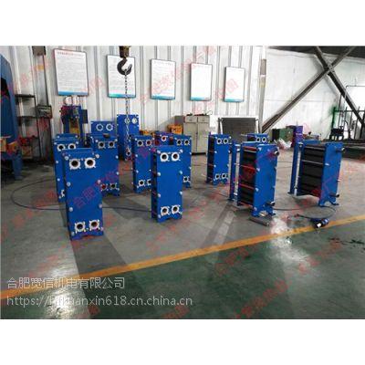 食品级板式换热器 不锈钢板式换热器 合肥板式换热器厂家宽信供