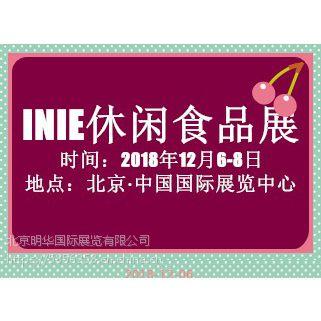 2018北京食品展/第九届中国北京休闲进口食品展览会