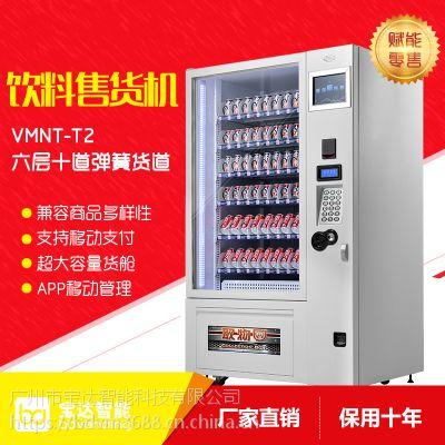 大容量饮料零食贩卖机 广州宝达智能自动售货机厂家直销