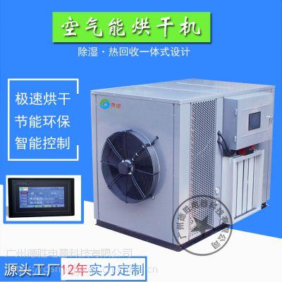 供应泰保TB-ZT-HGJ06辣椒空气能烘干机