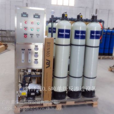 清泽蓝订做高州市住宅小区反渗透纯水设备水处理设备