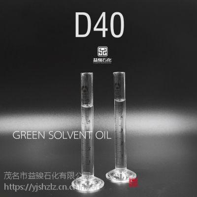 广东茂名石化D40溶剂油 出厂价格