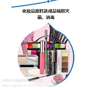 如何控制化妆品的微生物超标?优选冷加工无残留的电子束灭菌方法!