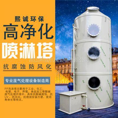 熙诚环保 喷淋塔 废气处理水洗塔 PP酸碱废气净化喷淋塔 厂家直销