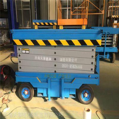 济南天擎供应四轮移动式升降平台,高空作业车,出售移动式升降机