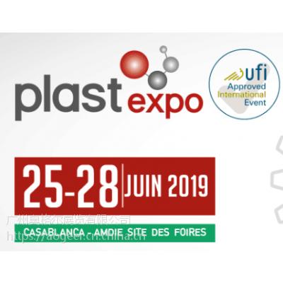 2019年摩洛哥橡塑展摩洛哥塑料展