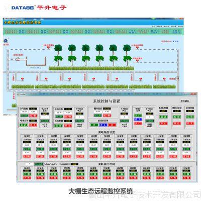 温室大棚智能监控系统、智能温室大棚环境控制系统
