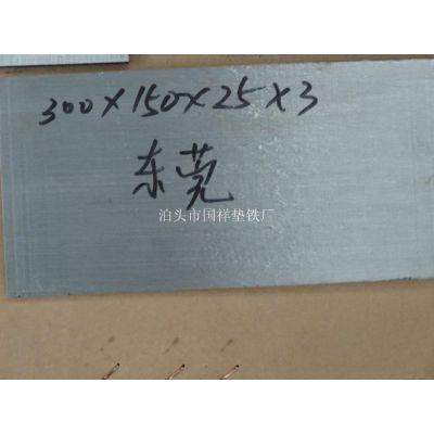 普洱垫铁 普洱135×70×45机床调整垫铁 普洱专业生产垫铁