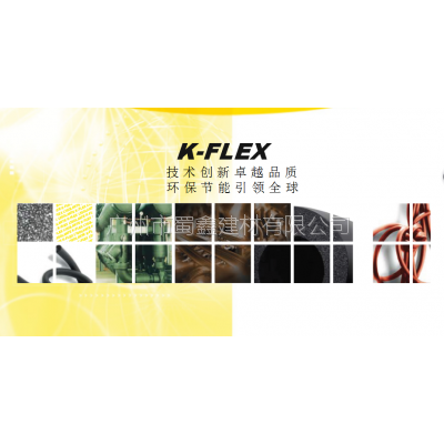 广东总代凯门富乐斯K-FLEXClass系列风管保温橡塑深圳 广州 珠海 东莞 佛山 江门 地区直销