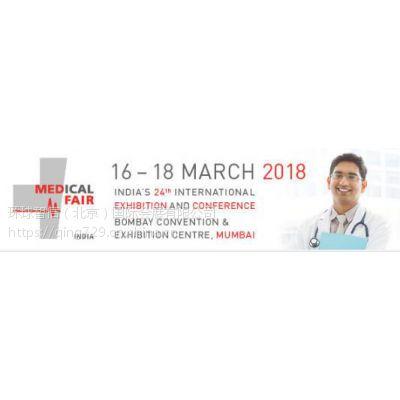 2018年印度医疗展报名时间-孟买国际医疗展