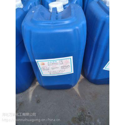 循环水杀菌剂 钢厂专用杀菌剂 价格 万瑞