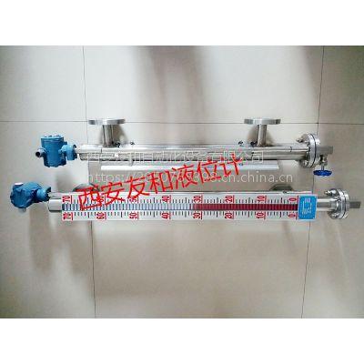 西安UHZ磁翻板液位计厂家,山西不锈钢远传浮球液位计—友和自动化