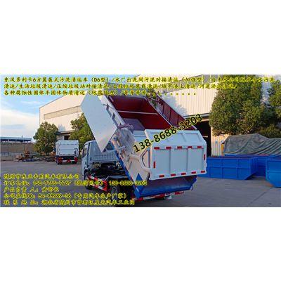 运输污泥车价格-5吨10吨污泥运输车(污泥自卸翻斗车)