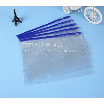 供应安徽PVC拉链袋PVC包装袋PVC文件袋加工厂