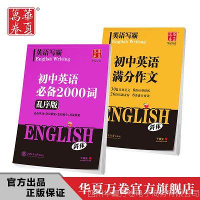 华夏万卷英语写霸初中英语2000词钢笔字帖 初中英语满分作文字帖