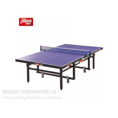 阜阳鸿鑫文体销售室内外乒乓球台 红双喜球台 豪华比赛球台