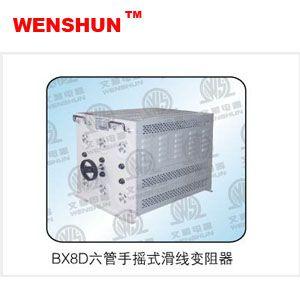 上海文顺电器 BX8D 24V 125A 开关寿命测试检测用变阻器