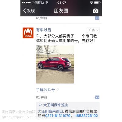 驻马店微信朋友圈广告投放 选择君诺,腾讯授权服务商