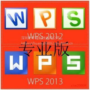 2018 轻办公Q WPS套装软件V1.0轻办公增强版