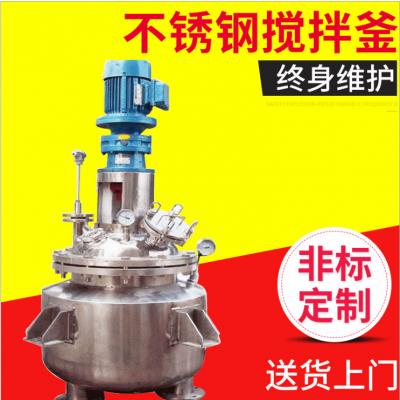 苏化机电 高效 玻璃化工反应釜 机械密封