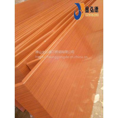 佛山 专业加工定制不锈钢木纹板、201装饰工程木纹板材