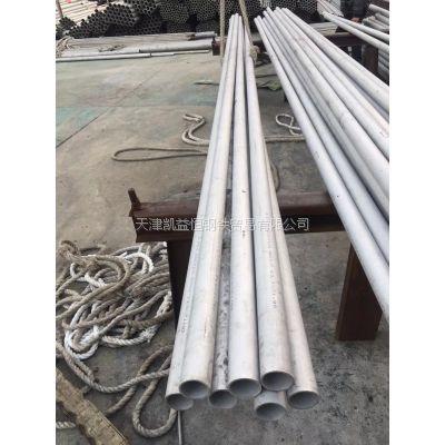 天津厂家新报价 S30408不锈钢冷拔管 1.4301不锈钢厚壁管