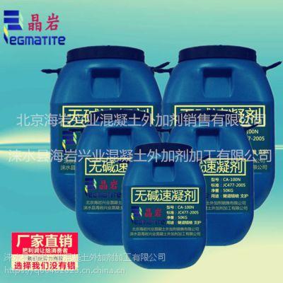 硫酸铝液体无碱速凝剂 海岩兴业厂家直销
