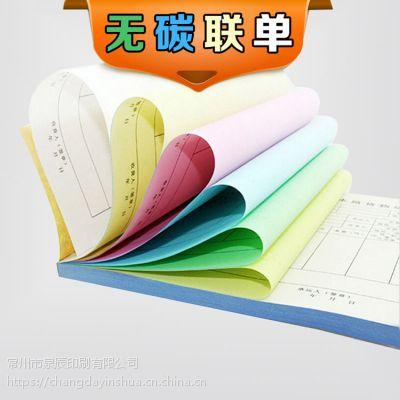 泉辰印刷 通用联单表格票据 无碳复写联单送货单出货单表格单据定做