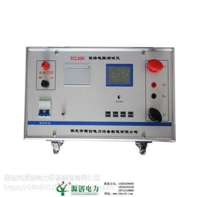 回路电阻测试仪|源创电力|回路电阻测试仪价格