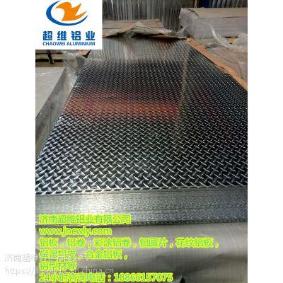 铝板 辽宁5052铝板 烟台5083铝板 威海5052花纹铝板 现货供应 济南超维铝业
