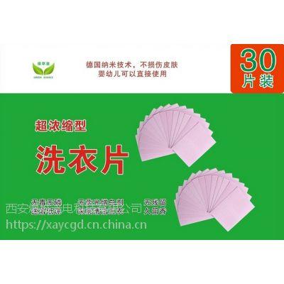 绿萃源纳米超浓缩洗衣片陕西西安绿萃源洗衣片厂家批发招商