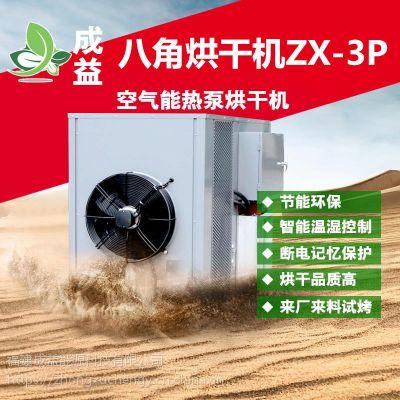 八角烘干机一种节能环保高效的新型空气能烘干机设备